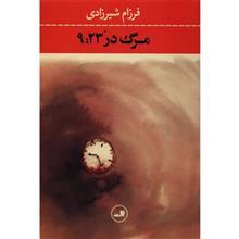 کتاب مرگ در 9:23 اثر فرزام شيرزادي