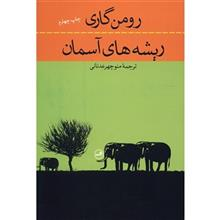 کتاب ريشه هاي آسمان اثر رومن گاري