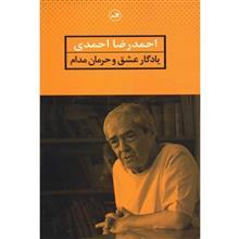 کتاب يادگار عشق و حرمان مدام اثر احمدرضا احمدي