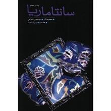 کتاب سانتاماريا اثر سيدمهدي شجاعي - جلد دوم