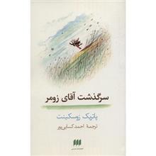 کتاب سرگذشت آقاي زومر اثر پاتريک زوسکينت