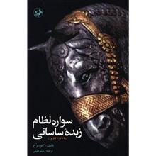 کتاب سواره نظام زبده ي ساساني اثر کاوه فرخ