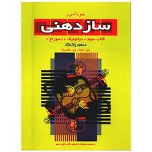 کتاب خودآموز سازدهني اثر منصور پاک نژاد  - جلد سوم