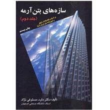 کتاب سازه هاي بتن آرمه (جلد دوم)