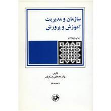 کتاب سازمان و مديريت آموزش و پرورش اثر مصطفي عسکريان