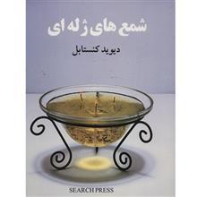 کتاب شمع هاي ژله اي اثر ديويد کنستابل