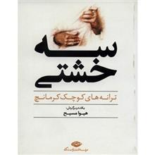 کتاب سه خشتي، ترانه هاي کوچک کرمانچ اثر هيوا مسيح
