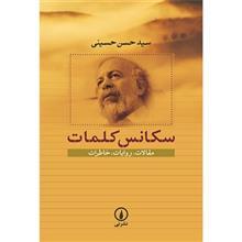 کتاب سکانس کلمات اثر سيدحسن حسيني