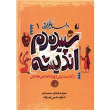 کتاب سپيده دم انديشه اثر محمدهادي محمدي
