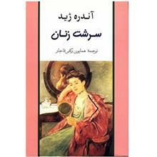 کتاب سرشت زنان