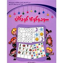 کتاب سودوکوي کودکان اثر زهرا کياني