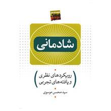 کتاب شادماني اثر سيدمحسن موسوي