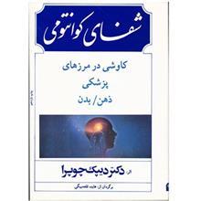 کتاب شفاي کوانتومي (کاوشي در مرزهاي پزشکي ذهن - بدن)