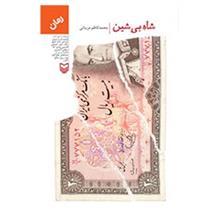 کتاب شاه بي شين اثر محمدکاظم مزيناني