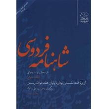 کتاب شاهنامه فردوسي به نثر جلد سوم اثر سيد علي شاهري