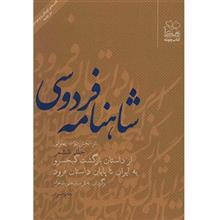 کتاب شاهنامه فردوسي به نثر جلد ششم اثر سيد علي شاهري