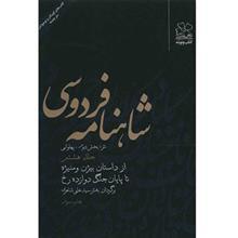 کتاب شاهنامه فردوسي به نثر جلد هشتم اثر سيد علي شاهري
