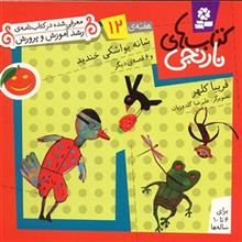 کتاب شانه يواشکي خنديد و 6 قصه ي ديگر اثر فريبا کلهر