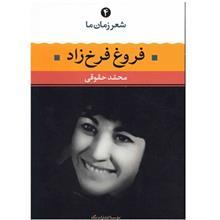 کتاب فروغ فرخزاد اثر محمد حقوقي