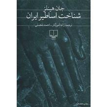 کتاب شناخت اساطير ايران