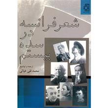 کتاب شعر فرانسه در سده بيستم اثر محمدتقي غياثي