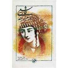 کتاب شعر فارسي در مرز هند اثر سونيل شارما