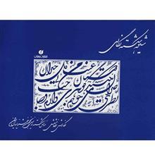 کتاب شيوه شکسته نگاري اثر رضا مشعشعي