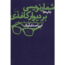 کتاب شعارنويسي بر ديوار کاغذي از متن و حاشيه ي ادبيات معاصر