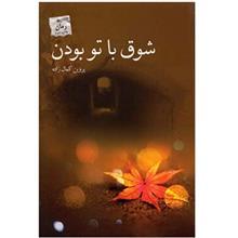 کتاب شوق با تو بودن