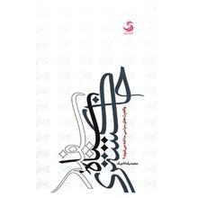 کتاب سياه، سفيد، خاکستري اثر محمدرضا تاجيک