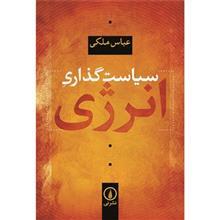 کتاب سياست گذاري انرژي اثر عباس ملکي
