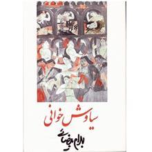 کتاب سياوش خواني اثر بهرام بيضايي