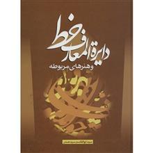 کتاب دايره المعارف خط اثر ابوالقاسم سيد صدر