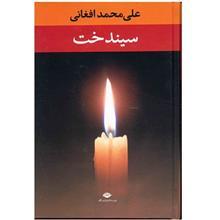کتاب سيندخت اثر محمد علي افغاني