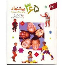کتاب 365 پيشنهاد براي شاد کردن بچه ها