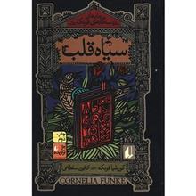 کتاب سياه قلب اثر کورنليا فونکه