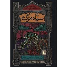 کتاب سياه مرگ اثر کورنليا فونکه