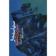 کتاب سياست و سرنوشت اثر اندرو گمبل