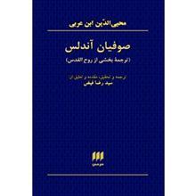 کتاب صوفيان آندلس اثر محيي الدين ابن عربي