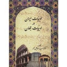 کتاب ادبيات ايران در ادبيات جهان اثر اميراسماعيل آذر