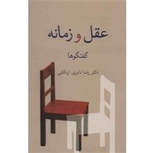 کتاب عقل و زمانه اثر رضا داوري اردکاني
