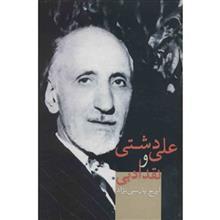 کتاب علي دشتي و نقد ادبي اثر ايرج پارسي نژاد