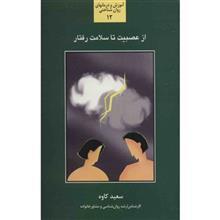 کتاب از عصبيت تا سلامت رفتار اثر سعيد کاوه