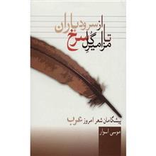کتاب از سرود باران تا مزامير گل سرخ اثر موسي اسوار