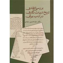 کتاب بررسي انتقادي ادبيات نگاري در ادب عربي اثر سيد حسين سيدي