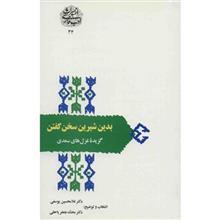 کتاب بدين شيرين سخن گفتن اثر غلامحسين يوسفي