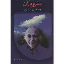 کتاب به نرمي باران اثر علي دهباشي