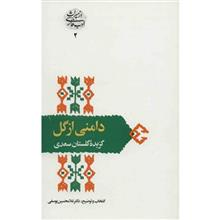 کتاب دامني از گل اثر غلامحسين يوسفي