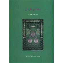 کتاب دعا در قرآن اثر سيد کمال حيدري