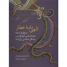 کتاب الهي نامه اثر امير اسماعيل آذر